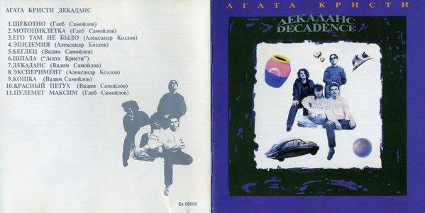 1991-Агата-Кристи-Декаданс-1