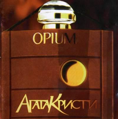 1994-Агата-Кристи-Опиум-01
