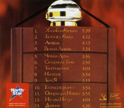 1994-Агата-Кристи-Опиум-03