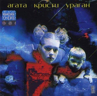 1997 - Агата Кристи - Ураган - 1a
