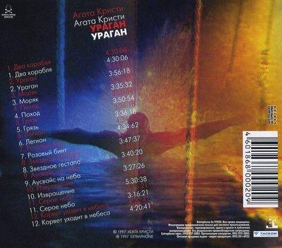 1997 - Агата Кристи - Ураган - 3