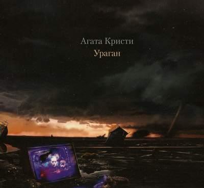 1997 - Агата Кристи - Ураган - 4