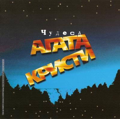 1998 - Агата Кристи - Чудеса - 1