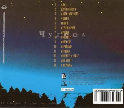 1998 - Агата Кристи - Чудеса - 2