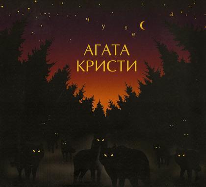 1998 - Агата Кристи - Чудеса - 3