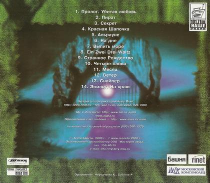 2000 - Агата Кристи - Майн Кайф - 1с