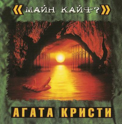 2000 - Агата Кристи - Майн Кайф - 1a