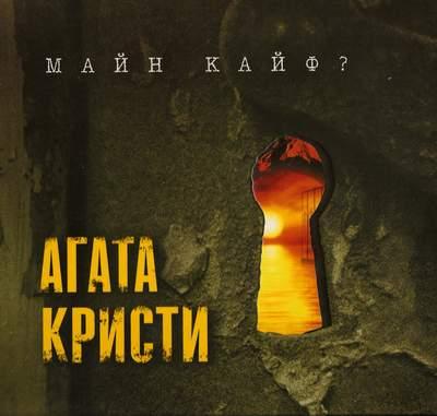 2000 - Агата Кристи - Майн Кайф - 2