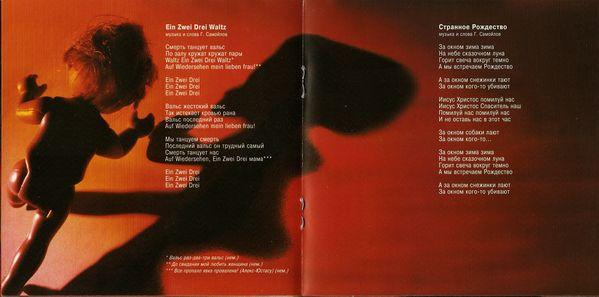 2000 - Агата Кристи - Майн Кайф - 3