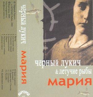 2003_maria_kasseta
