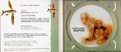 2003_maria_p2008_3