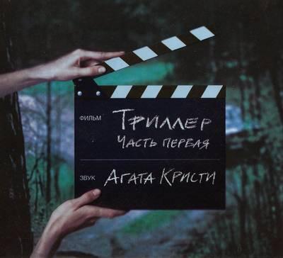 2004 - Агата Кристи -Триллер - 1a