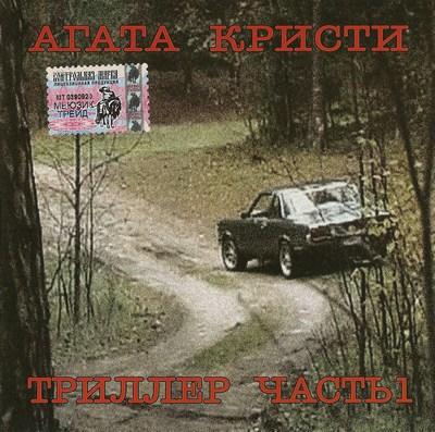 2004 - Агата Кристи -Триллер - 3