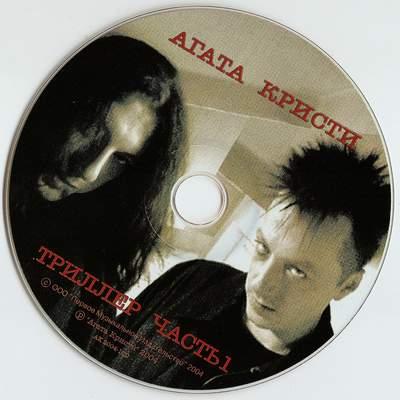 2004 - Агата Кристи -Триллер - 5