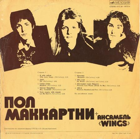 Пол Маккартни (Paul McCartney) & WINGS — история песни «Mrs