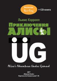 klimentieva_aluce_bilingva