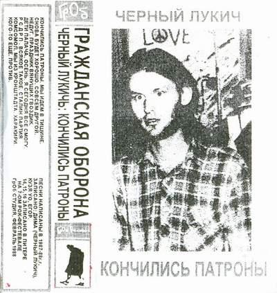 lukich_patroni_1988_20