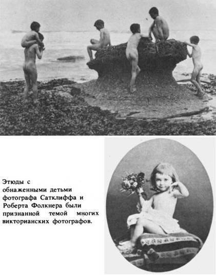 Льюис Кэрролл Обнаженные Девочки