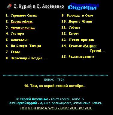 snegiri_zadnik