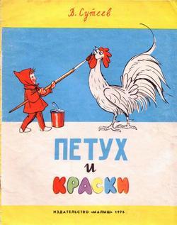 suteev_11