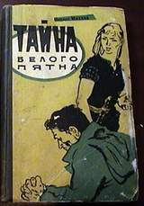 tayna_belogo_patna