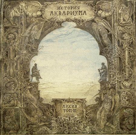 1993_istoria_akvariuma_01