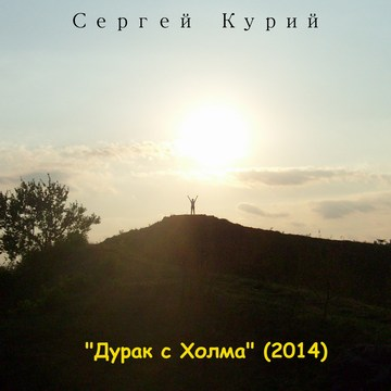 2014_durak_s_holma_1