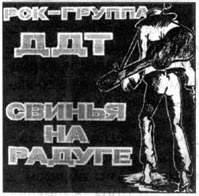 1982_svin_9