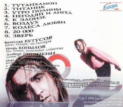 1994_titanik_02
