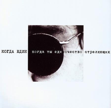 2002_edinochestvo_02
