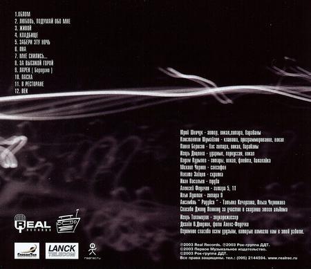 2003_edinochestvo_02