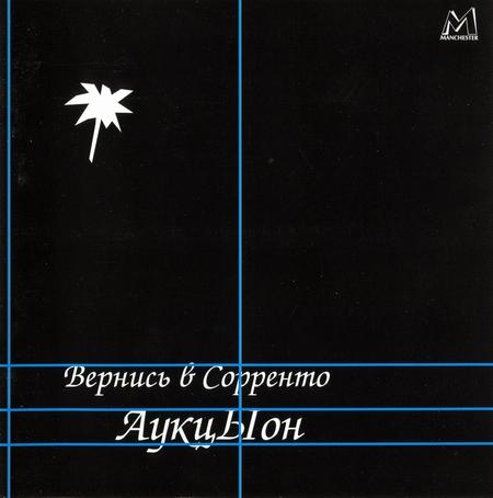1986_v_sorrento_01