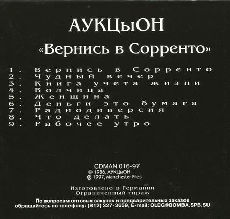 1986_v_sorrento_03