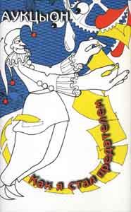 1988_predatel_kasset_3