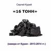 2013-14_kavera_ot_kuriya_s100