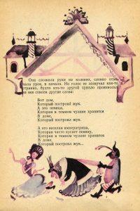1979_И Казакова Страна Чужес_041