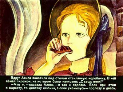1990_В Псарев_диафильм_12