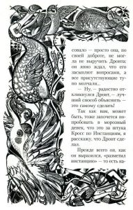 2001_Александр Додон_08