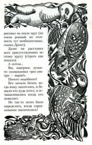 2001_Александр Додон_09
