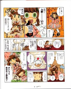 2006_Sakura_Kinoshita_02