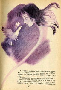 1979_И Казакова Страна Чужес_023