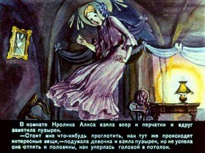 1990_В Псарев_диафильм_22
