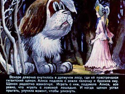 1990_В Псарев_диафильм_29