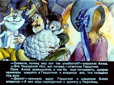 1990_В Псарев_диафильм_34