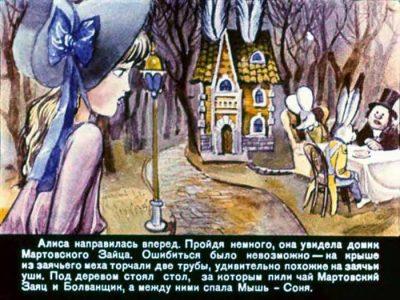 1990_В Псарев_диафильм_39