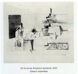2006 - Юлия Богатова_14
