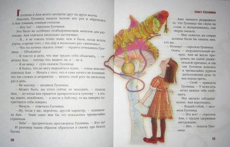 2011 - Елена Селиванова - 16