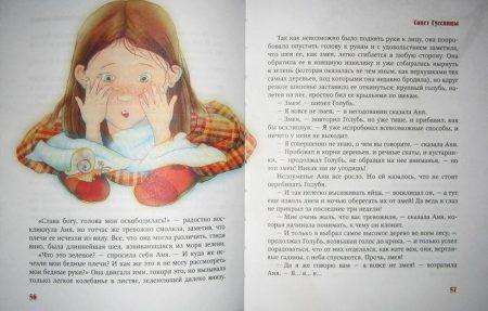 2011 - Елена Селиванова - 17