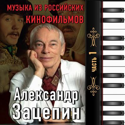 aleksandr_zatsepin_01