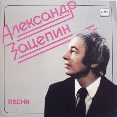 aleksandr_zatsepin_10